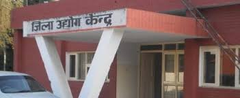 जिला उद्योग केंद्र ,district industries center, district industries center in up