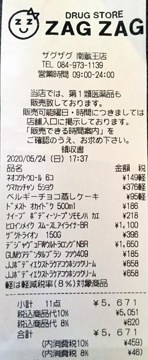 ザグザグ 南蔵王店 2020/5/24 のレシート