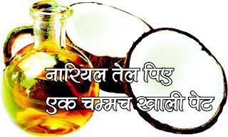 Coconut oil has sufficient nutrients in hindi, nariyal tel piye ek chammach khali pet  in hindi, नारियल तेल पिए एक चम्मच खाली पेट  in hindi, (Drink a spoonful of coconut oil on an empty stomach in hindi) नारियल तेल में पर्याप्त मात्रा में पोषक तत्वों होते है in hindi, (Coconut oil has sufficient nutrients in hindi) साधारणतया नारियल तेल का प्रयोग बालों के लिए और शरीर की मालिश के लिए किया जाता है in hindi, दक्षिण भारत में नारियल तेल का इस्तेमाल खाना बनाने में किया जाता है in hindi, खाली पेट सुबह एक चम्मच नारियल तेल का सेवन करने से वजन होने के साथ कई बीमारियों से छूटकारा मिलता है in hindi, नारियल तेल में मौजूद लॉरिक एसिड शरीर की इम्यूनिटी और गुड कोलेस्ट्रॉल को बढ़ाने में मदद करता है in hindi, यह शरीर को डिटॉक्सीफाई करता है in hindi, और पाचन क्रिया को सुचारू रूप से चलाने में मदद करता है in hindi, रात को खाना खाने के एक घंटे बाद एक गिलास गर्म पानी में एक चम्मच नारियल तेल मिलाकर पीने से कब्ज दूर होती है in hindi, नारियल तेल को गुनगुना कर सिर की मालिश करने से सिर दर्द में आराम मिलता है in hindi, नींद न आने की बीमारी हो तो रात को सोने से पहले पैरों के तलवे में नारियल तेल से मसाज करें in hindi, हाई ब्लड प्रेशर में रात को सोने से पहले तलवे में नारियल तेल से मालिश करने से आराम मिलता है in hindi, नारियल तेल में कपूर मिलाकर हल्का-सा गुनगुना करके लगाने से रूखे और बेजान बालों को भरपूर पोषण मिलता है in hindi, नारियल तेल की मालिश त्वचा को मॉइस्चराइज करने के साथ बढ़ती उम्र के प्रभाव यानी झुर्रियों को कम करने में सहायक है in hindi, त्वचा पर पड़े दाग-धब्बों को दूर करता है in hindi, नारियल तेल में थोड़ा सा टमाटर का रस मिला कर प्रभावी जगह पर नियमित रूप से लगाने पर सनबर्न या in hindi, सनटैन ठीक हो जाता है in hindi, ठंडी प्रकृति का होने के कारण यह त्वचा में होने वाली जलन और खुजली को शांत करता है और मॉइस्चराइज करके मुलायम बनाए रखता है in hindi, पसीने की दुर्गंध रोकने में सहायक है। नहाते समय अपनी बाल्टी में एक नीबू का रस और 4-5 बूंद नारियल तेल डाल कर नहाएं इससे पसीने से राहत मिलती है in hindi, और दुर्गंध भी दूर होती है। माइक्रोबियल गुणों से भरपूर नारियल तेल गर्मियों में होने वाले दाद-खाज जैस
