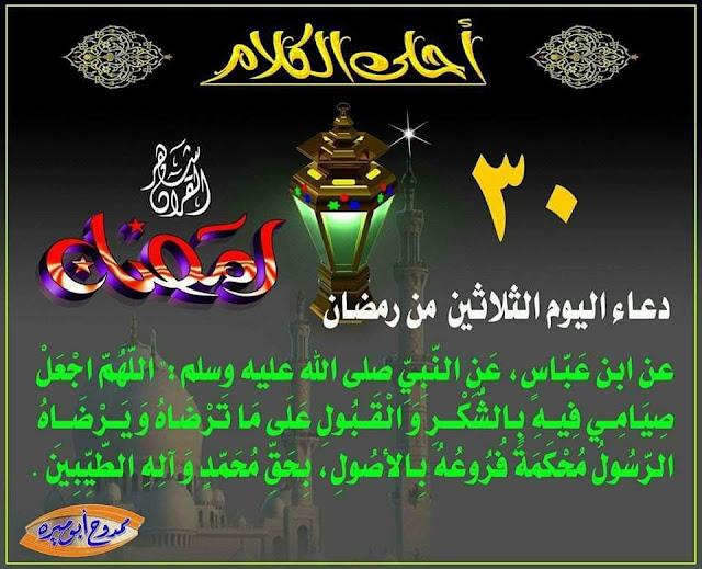 ادعية شهر رمضان - دعاء اليوم الثلاثون