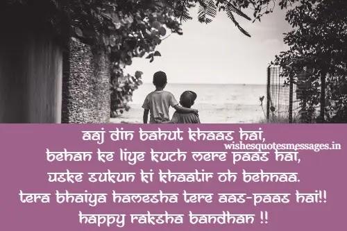 raksha bandhan message for brother
