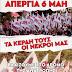 Εργατικό Κέντρο Ιωαννίνων:Πρωτομαγιάτικη απεργία αύριο 6 Μάη
