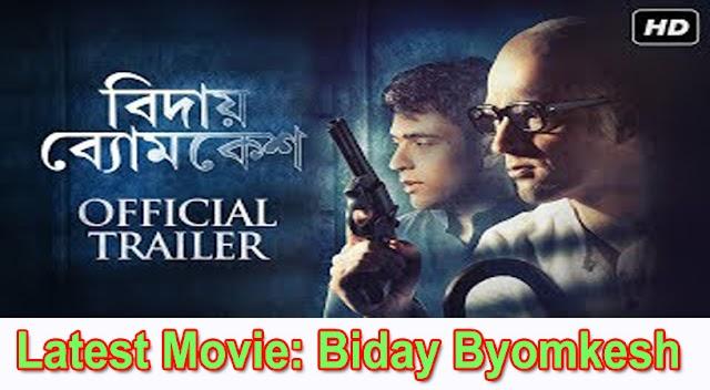 Latest Movie ।। বিদায় ব্যোমকেশ বাংলা ফুল মুভি | Biday Byomkesh Bangla Full HD Movie