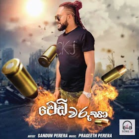 jayasrilanka dj 2019 download