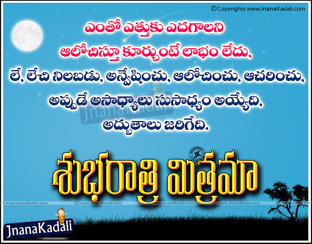 Images for good night images in telugu,Heart touching good night quotes in telugu,Best Telugu Good Night Greetings,Good night telugu quotes with heart touching images, good night quotes in telugu, best inspirational quotes in telugu, Best telugu quotations,Cute Romantic Good Night Quotes in Telugu with Images,