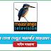 Maasranga TV Live Streaming | Watch Maasranga TV Live