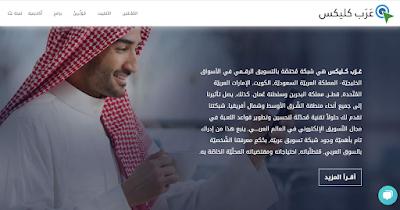 شبكة-الأفليت-عرب-كليكس