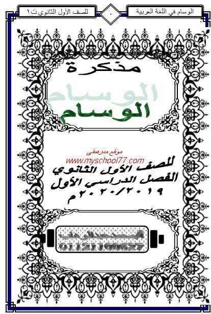 مذكرة لغة عربية للصف الأول الثانوى نظام حديث ترم اول 2020 أ. محمد عبد الوهاب - مدرستى