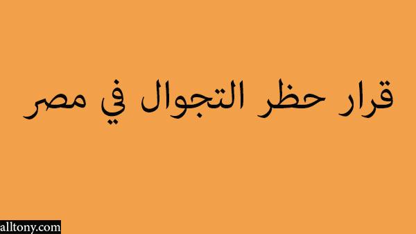 قرار حظر التجوال في مصر