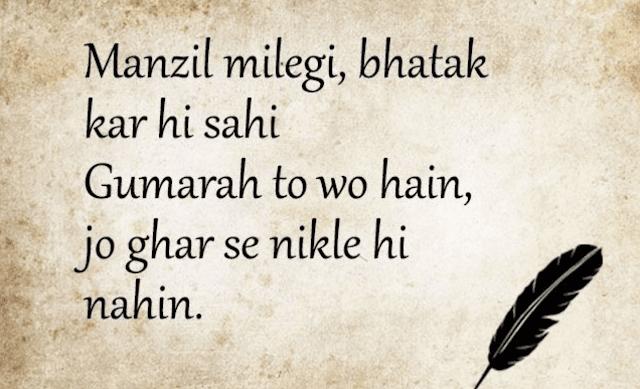 मंजिल मिलेगी बहक के ही सही - mirza ghalib, mirza ghalib shayari, mirza ghalib shayari in hindi, mirza ghalib shayari in urdu, mirza ghalib urdu shayari, mirza ghalib quotes, mirza ghalib poems, mirza ghalib poetry, mirza ghalib ghazal, mirza ghalib sher, mirza ghalib ki shayari, mirza ghalib college gaya