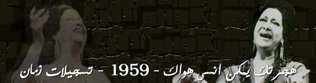 هجرتك يمكن انسى هواك - أم كلثوم من حفل سينما قصر النيل 4 يونيو 1959