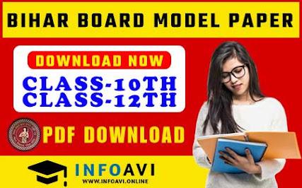 Bihar Board Model Paper 2021, Bihar Board Model Paper for class 10th, bseb model paper, Bihar Board Model Paper class 12th, bihar board model paper download