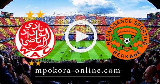 مشاهدة مباراة  الوداد ونهضه بركان بث مباشر كورة اون لاين 22-06-2021 الدوري المغربي