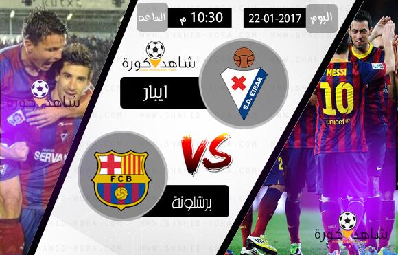 نتيجة مباراة برشلونة وايبار اليوم بتاريخ 22-01-2017 الدوري الاسباني