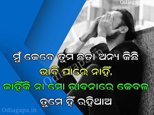 Very Odia Sad Shayari