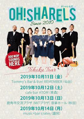 2019/10/11(Fri)@仙台Tommy's Bar & live! REMEMBER
