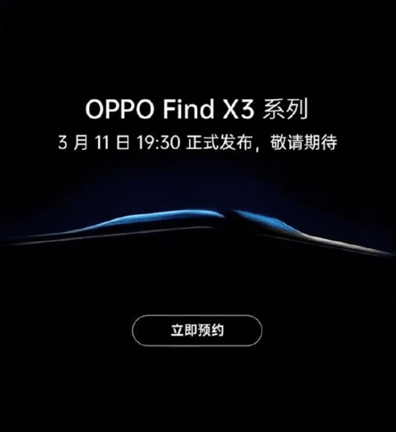 Find X3's launch date
