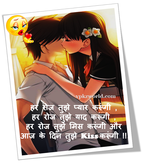 kiss Shayari in Hindi for girlfriend, kisses shayari in hindi, kissing shayari, kissing shayri, love kiss Shayari image Hindi, love shayari, romantic kiss shayari for boyfriend, romantic shayari, sad shayari, sad shayari image boy, Shayari, Shayari image Hindi