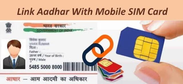 Mobile Number ko ghar baithe aadhar se kaise link kare 2018