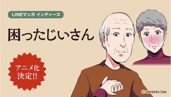 Anuncio del manga Komatta Jii-san en Line