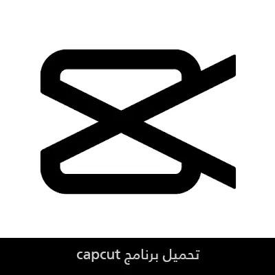 تحميل برنامج capcut