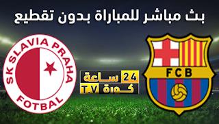مشاهدة مباراة برشلونة وسلافيا براغ بث مباشر بتاريخ 23-10-2019 دوري أبطال أوروبا