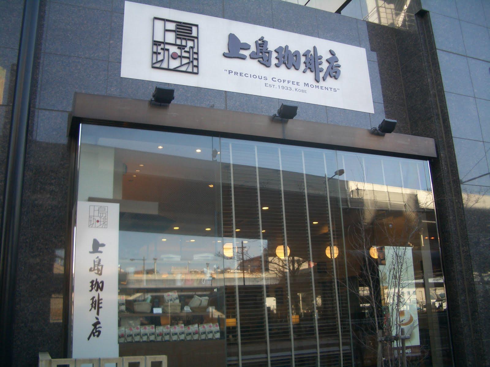 Isis意思異思 : 上島咖啡店