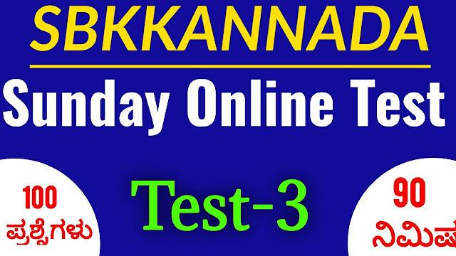 SBK KANNADA SUNDAY ONLINE TEST-03