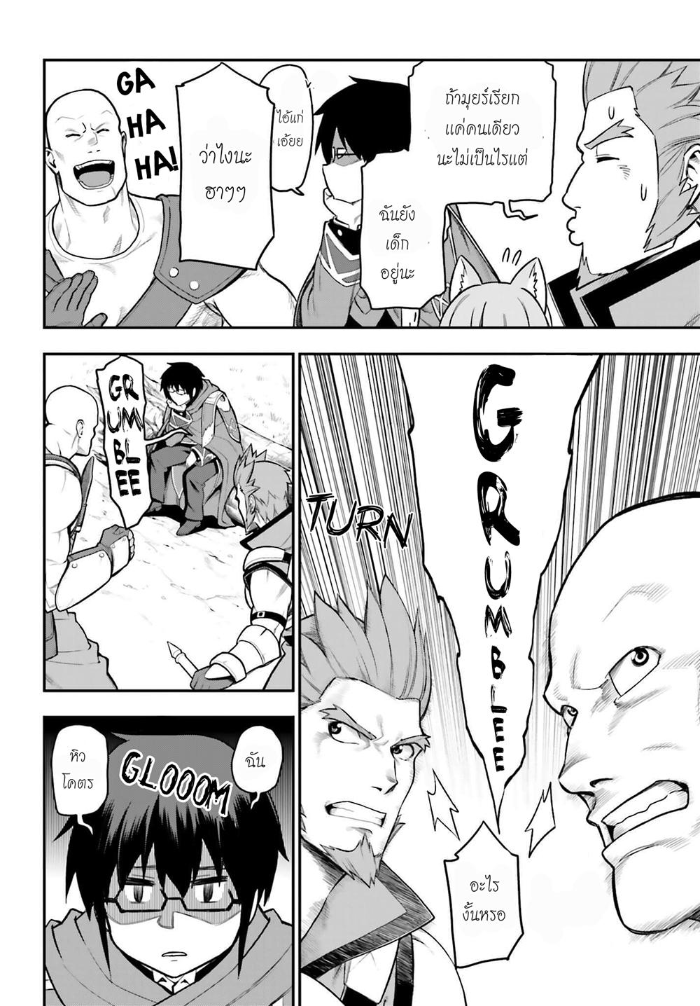 อ่านการ์ตูน Konjiki no Word Master 10 ภาพที่ 6