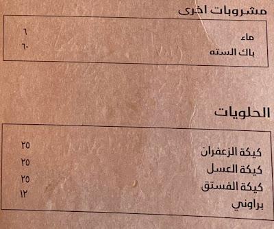 منيو كاف كافيه واوقات العمل في السعودية