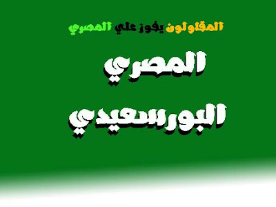 https://www.444t.ml/2019/12/all-masry-portsaid-1-0-2020.html