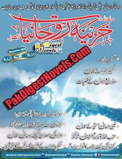 Khazina-E-Ruhaniyaat September 2020 Pdf Download