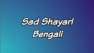 Very Sad Shayari in Bengali For Girlfriend-Sad Shayari Bangla [2021]