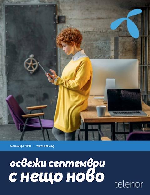 Telenor Каталог - Брошура