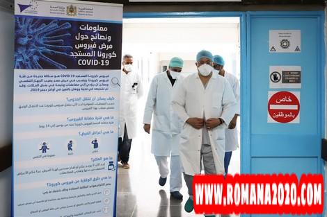 أخبار المغرب بؤر صناعية تدفع إلى تخطي عتبة 3 آلاف إصابة بفيروس كورونا المستجد covid-19 corona virus كوفيد-19