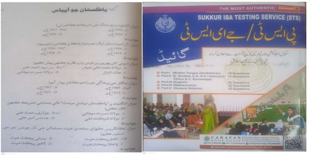 Download PST   JEST Solved Pakistan Studies Notes  Sukkur IBA Testing Service (STS) School Education & Literacy Department 2021