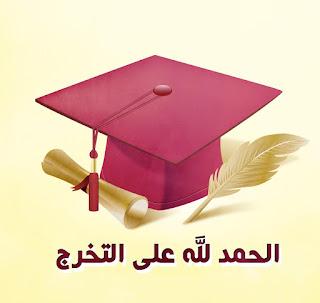 الحمد لله على التخرج