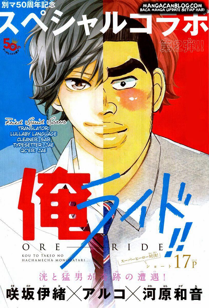 Ao Haru Ride Chapter 35.5-2