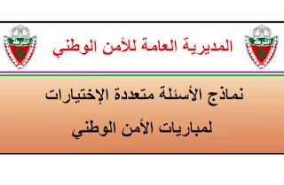vaw-maroc-police-2019-alwadifa_maroc-alwadifa_club-namadij_police
