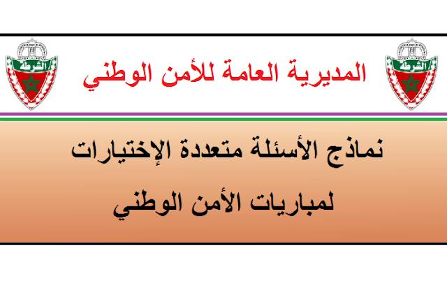 نماذج الأسئلة متعددة الإختيارات لمباريات الأمن الوطني