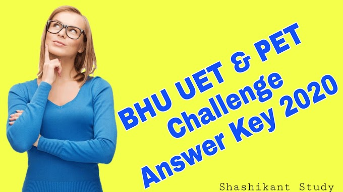 BHU UET & PET Challenge Entrance Exam Answer Key 2020
