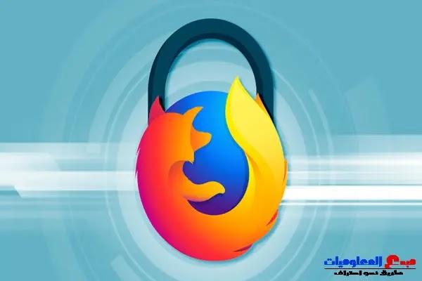 الدليل النهائي لجعل متصفح موزيلا فايرفوكس Firefox أكثر أمانًا