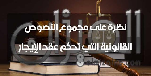 نظرة على مجموع النصوص القانونية التي تحكم عقد الإيجار