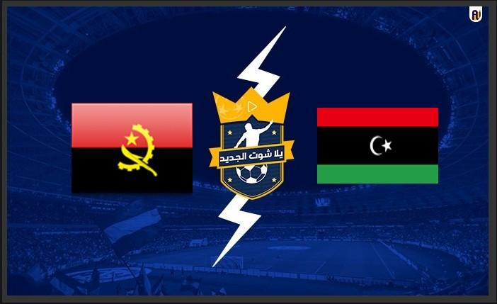 نتيجة مباراة ليبيا وانجولا اليوم 2021/9/7 تصفيات كأس العالم