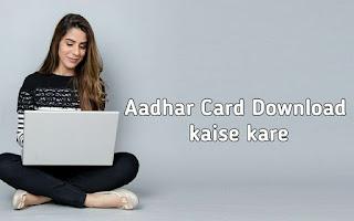 Aadhar_card_Download