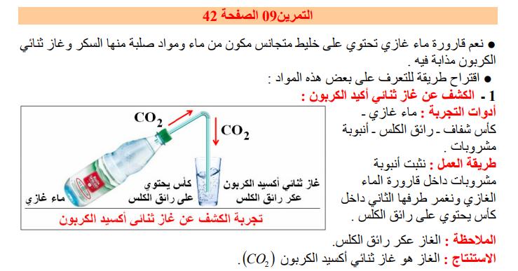 حل تمرين 9 صفحة 42 فيزياء للسنة الأولى متوسط الجيل الثاني