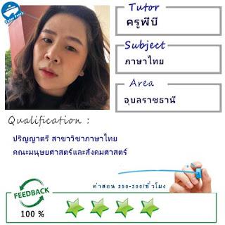 ครูพี่บี (ID : 13723) สอนวิชาภาษาไทย ที่อุบลราชธานี