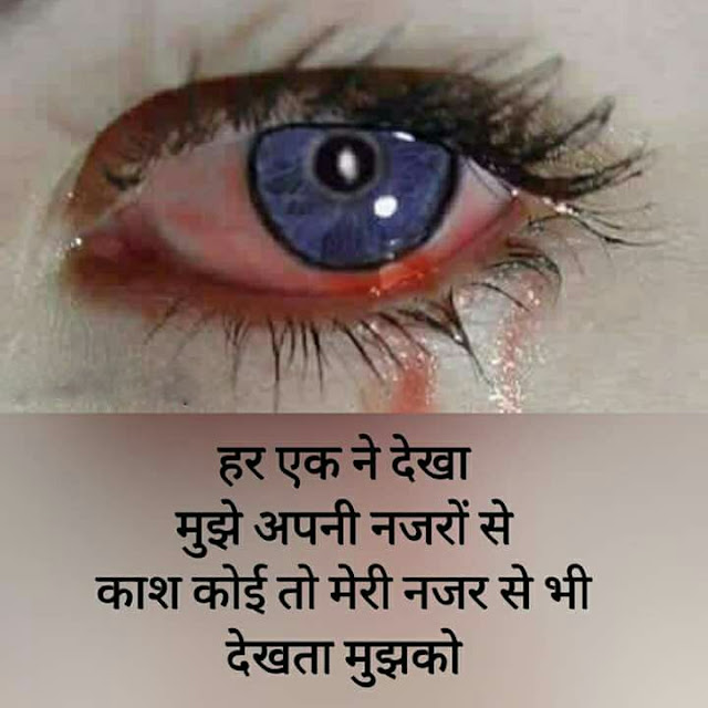 Dard Sad Shayari in Hindi 2 Lines