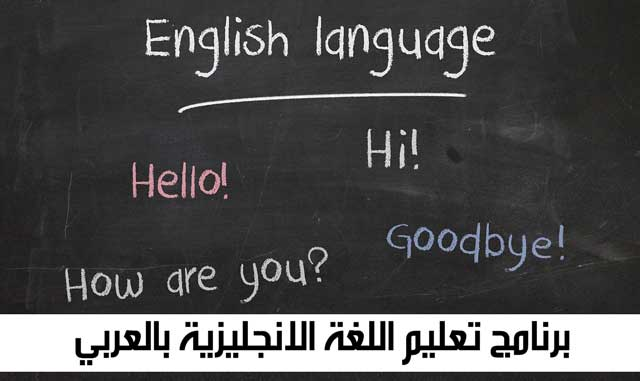 برنامج تعليم اللغة الانجليزية بالعربي