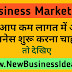 Business Marketing in low cost - in Hindi